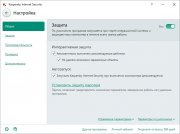 Kaspersky Internet Security 16.0.0.614 (d) Repack (2016) Русский